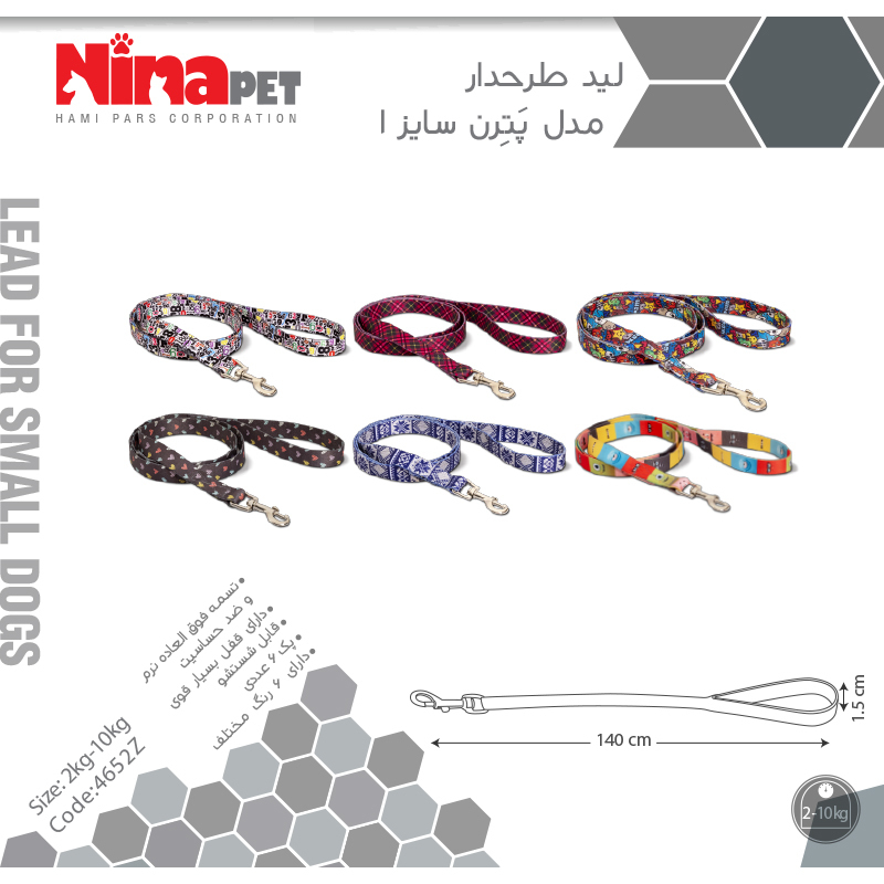 لید سگ نیناپت مدل پترن سایز ۱ رنگبندی
