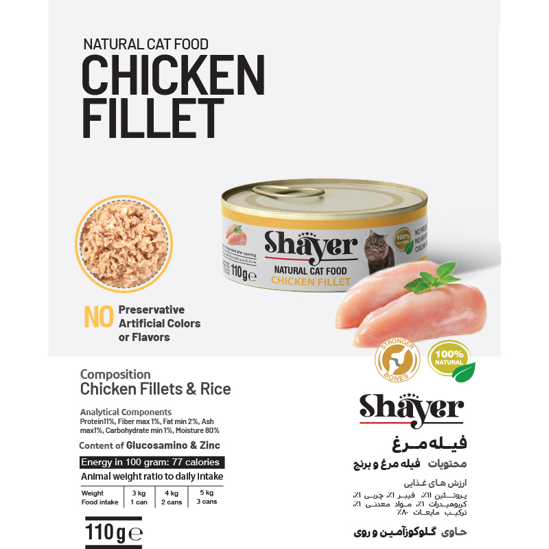 عکس تبلیغاتی کنسرو غذای گربه شایر مدل Chicken Filet وزن 110 گرم