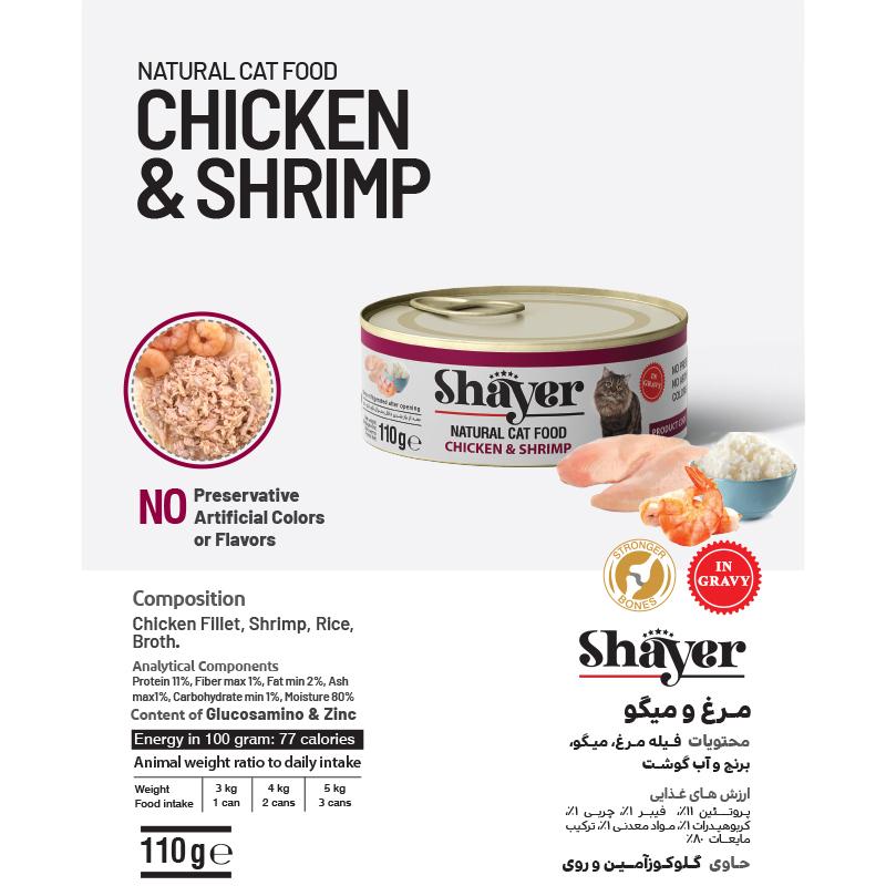 عکس تبلیغاتی کنسرو غذای گربه شایر مدل Chicken & Shrimp وزن 110 گرم