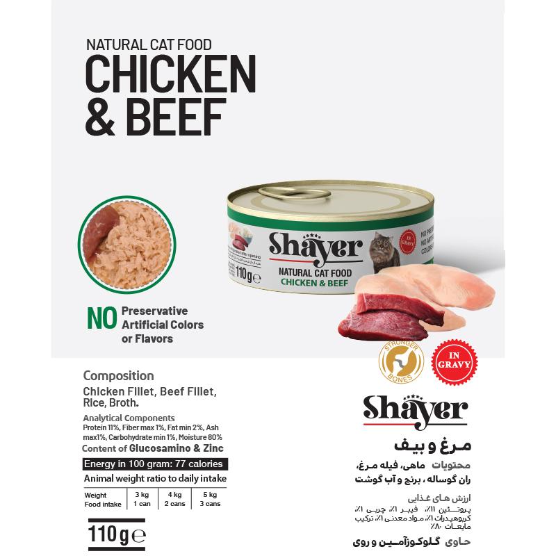 عکس تبلیغاتی کنسرو غذای گربه شایر مدل Chicken & Beef وزن 110 گرم