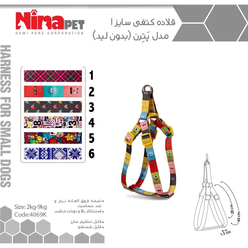 عکس رنگبندی قلاده کتفی سگ نیناپت مدل پترن بدون لید سایز ۱