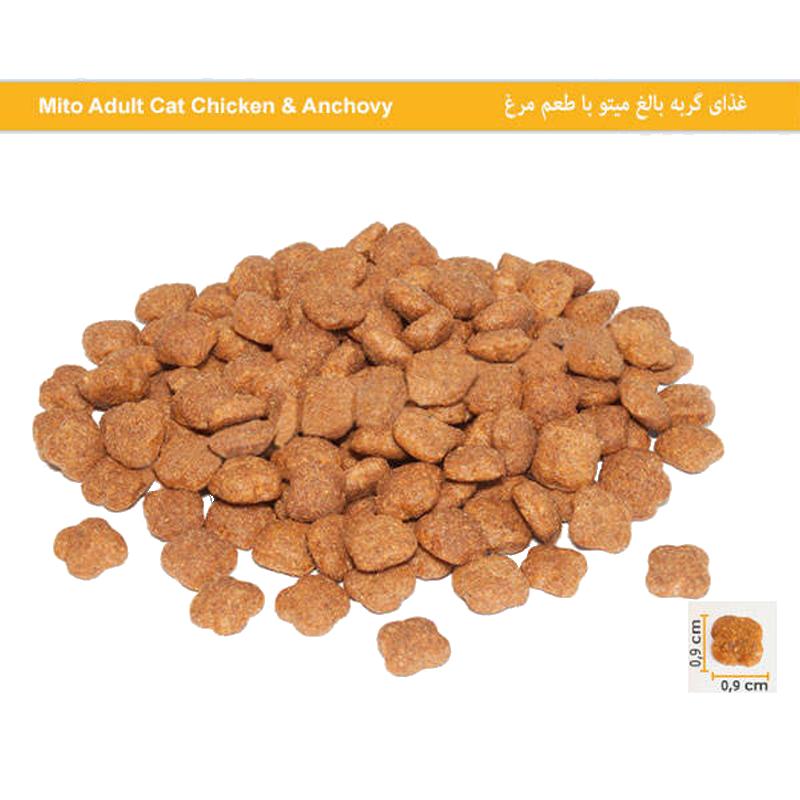 عکس دانه غذای خشک گربه میتو مدل Adult Chicken وزن 15 کیلوگرم