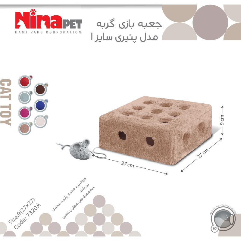 عکس رنگبندی جعبه بازی گربه نیناپت مدل پنیری سایز ۱