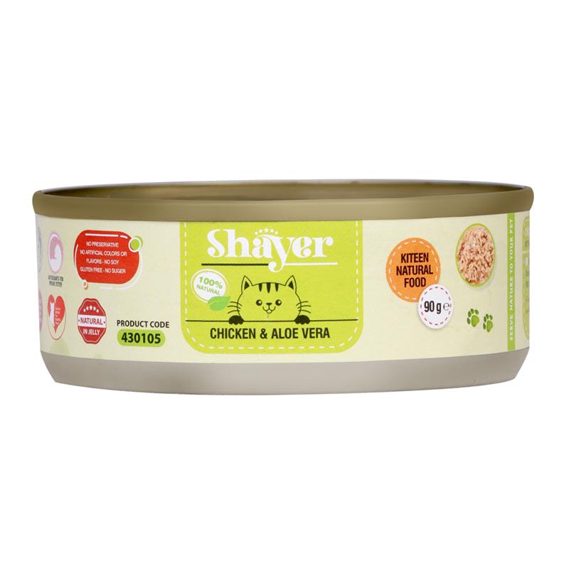 عکس بسته بندیکنسرو غذای بچه گربه شایر مدل Chicken & Aloevera وزن 90 گرم