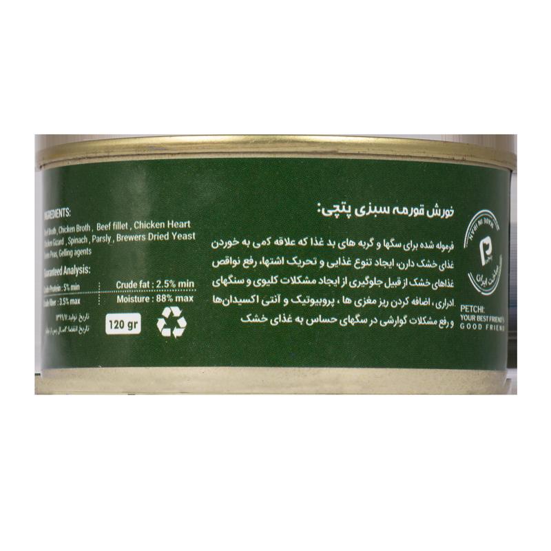 عکس پشت بسته بندی کنسرو غذای حیوانات پتچی مدل خورش قرمه سبزی وزن ۱۲۰ گرم